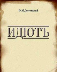 dostoevskij-istorija-sozdanija-romana-idiot