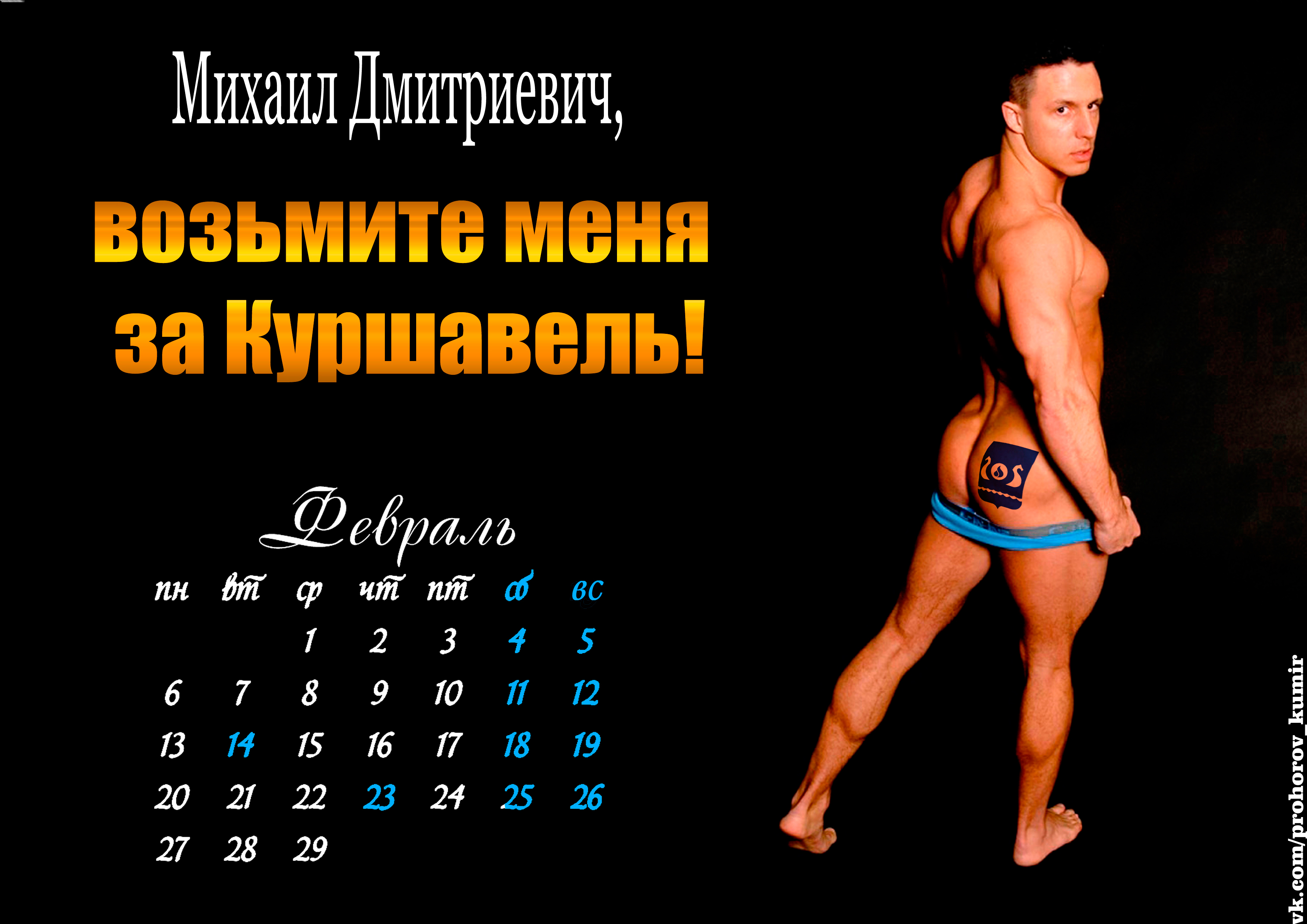 prohorov-gey