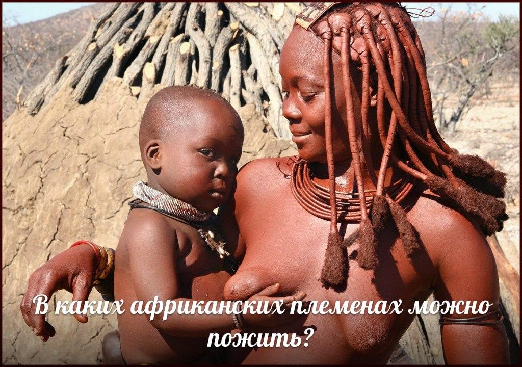 Племена африки видео секс