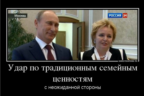 Топ-12 демотиваторов о разводе Владимира Путина