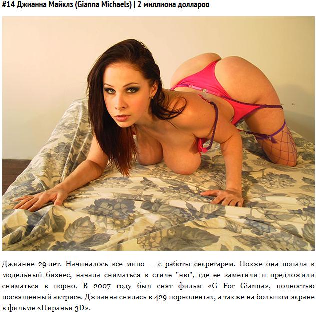 порнозвезды9