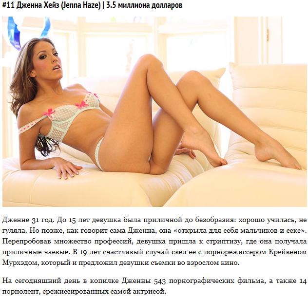 порнозвезды13