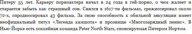 порнозвезды27