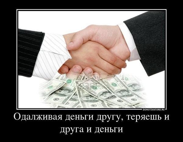 Статусы про деньги в долг