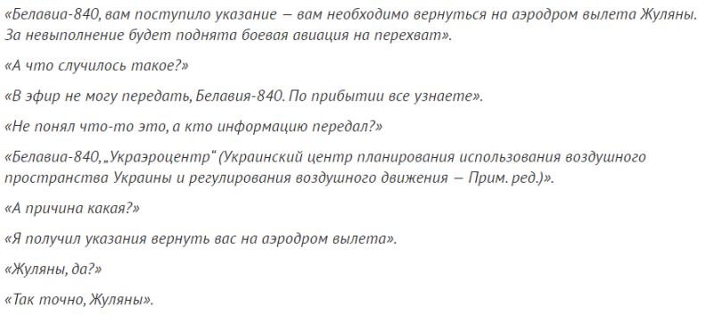 Запись переговоров пилотов самолета «Белавиа» с украинским диспетчером