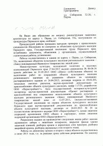 Прокур свердл пивзавод.1