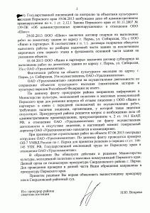 Прокур свердл пивзавод.2