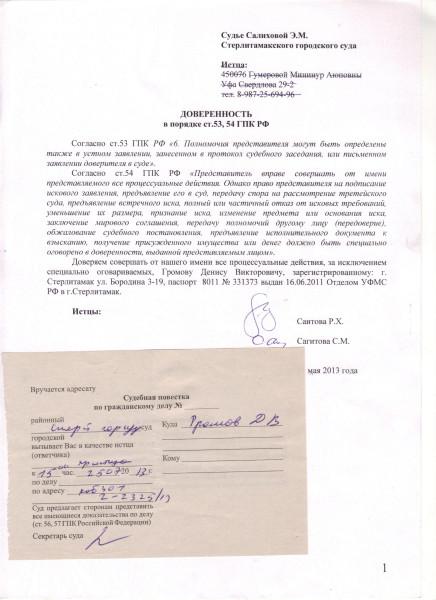 стерлитамакский городской суд рб официальный сайт