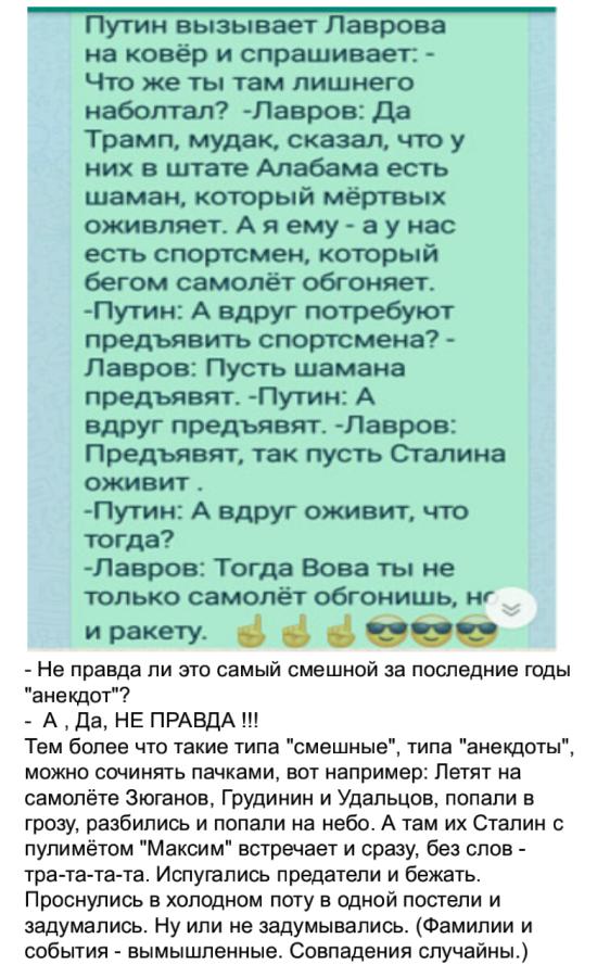 Анекдот Про Путина И Сталина