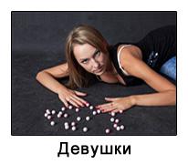 Фотосъемка девушек