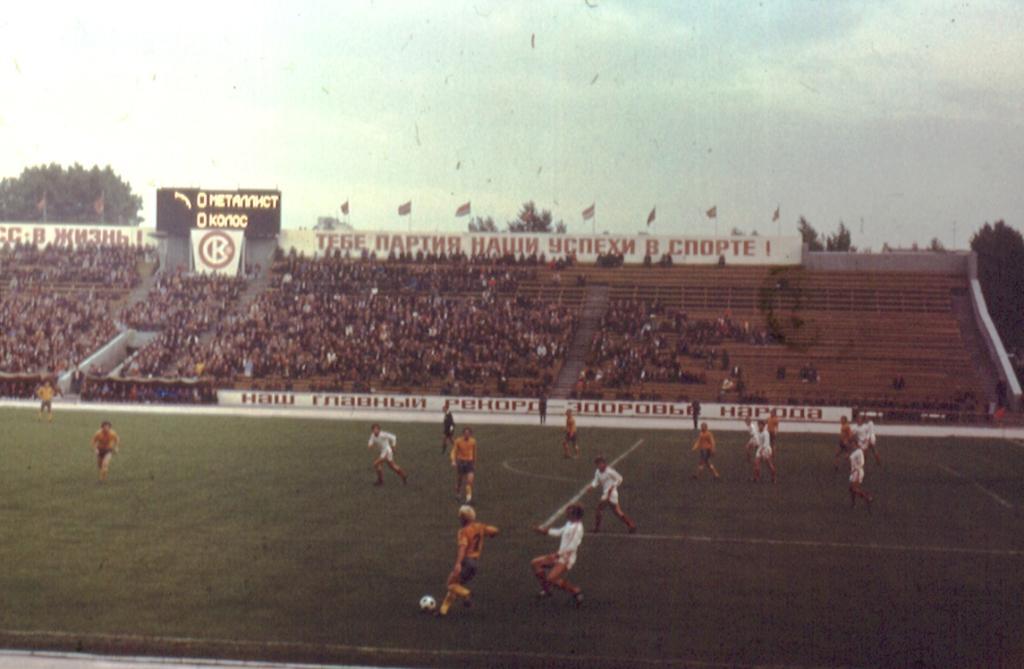 Kharkov1981-03-SoccerMetallist-Kolos (1)