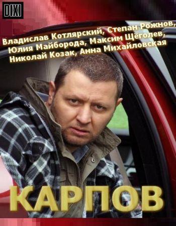 Karpov.