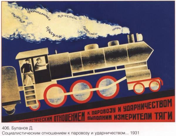 posterlux-plakat_rossiiskii_i_sovetskii-industrysovpost_00005