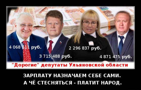 демотиватор дорогие депутаты.jpg