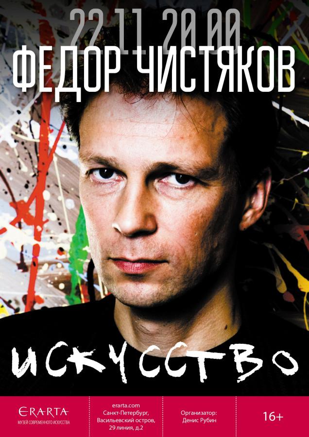 Чистяков-01