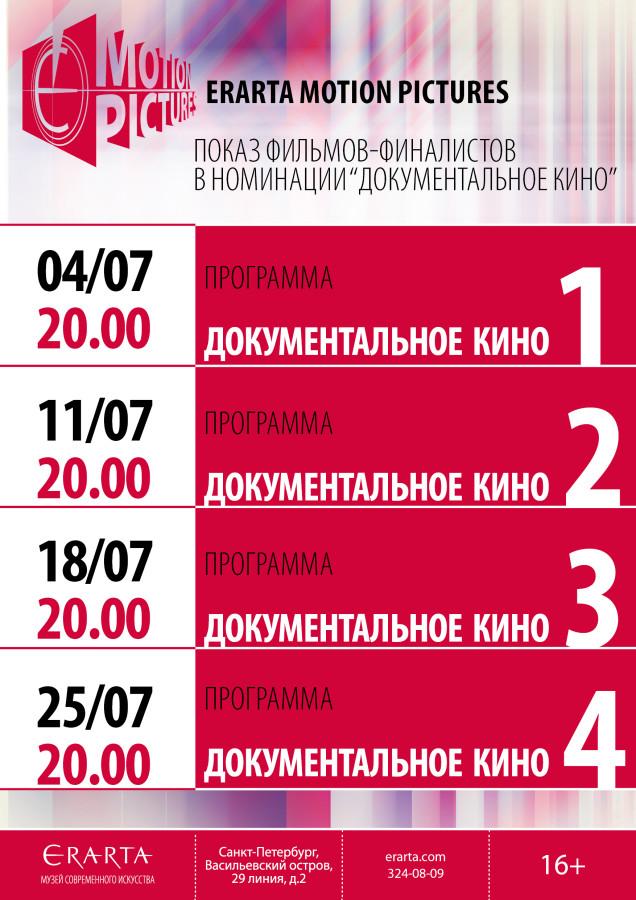 финалисты_документалисты
