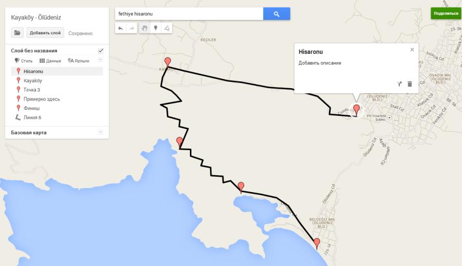 маршрут Каякей