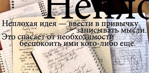 записывать мысли