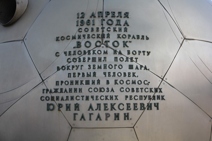 Площадь Гагарина 002