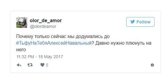 тьфу на тебя Навальный