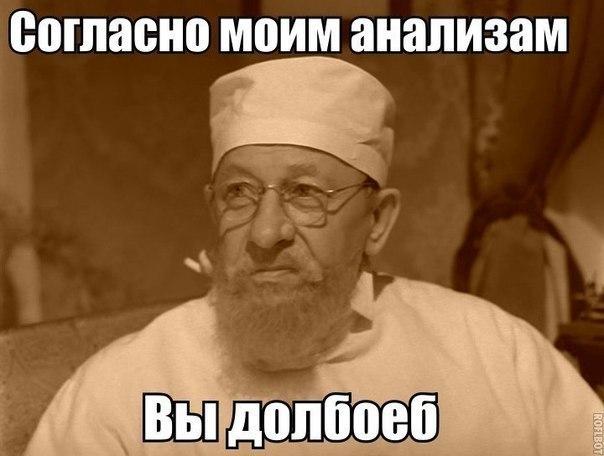 дохтор