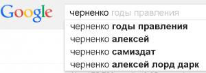 chernenko