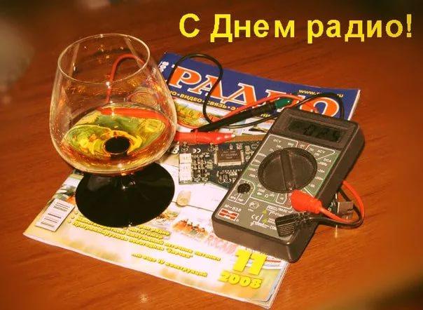 Поздравление для радиолюбителей