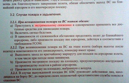 Руководство По Производству Полетов Фап 128