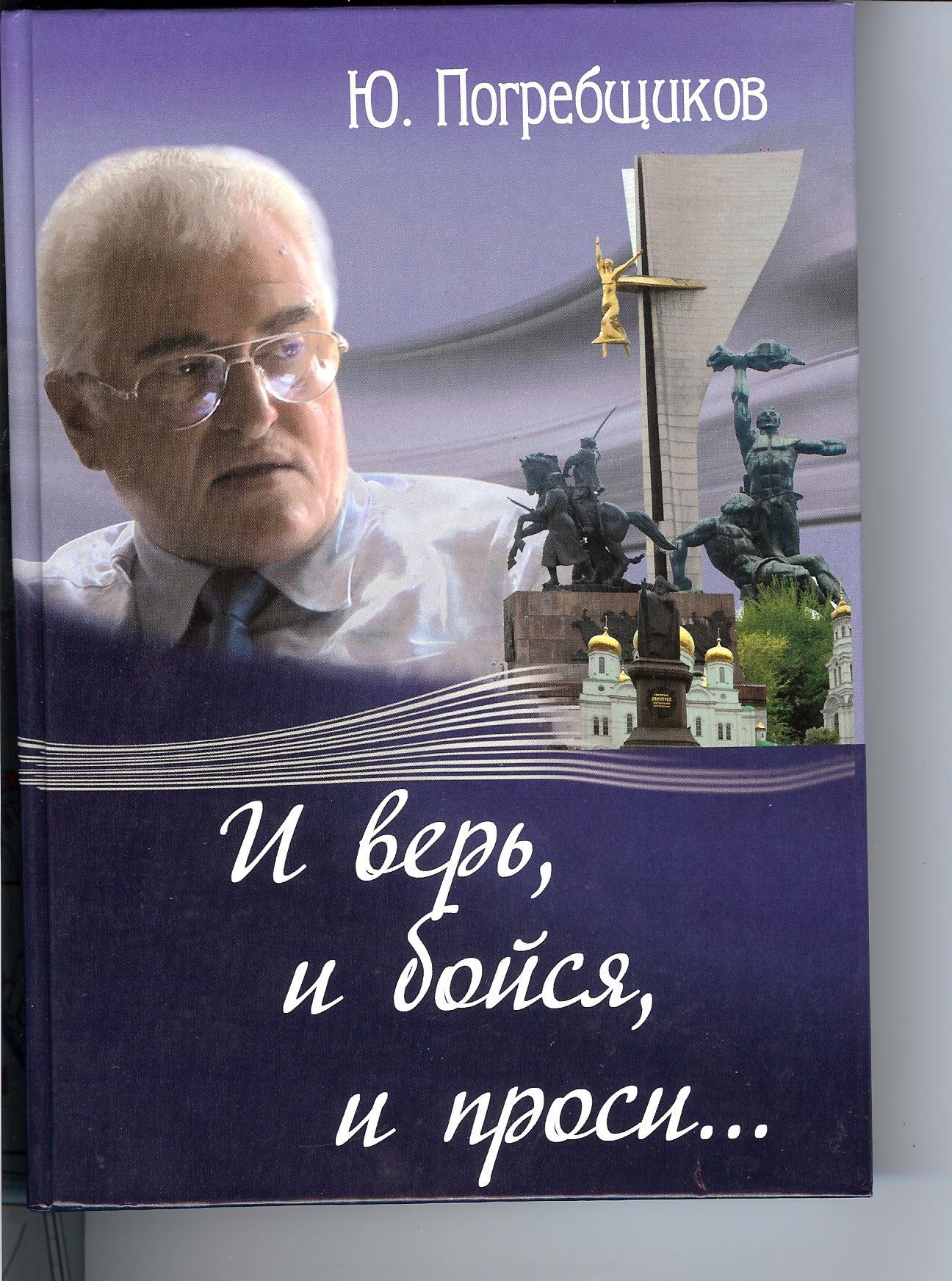 ПОГРЕБЩИКОВ