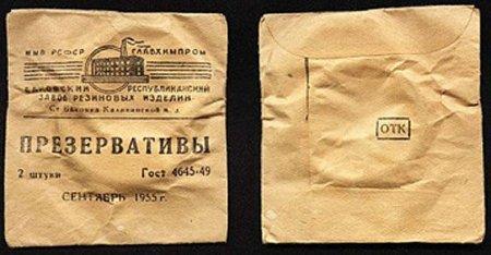 pervye-prezervativy-5