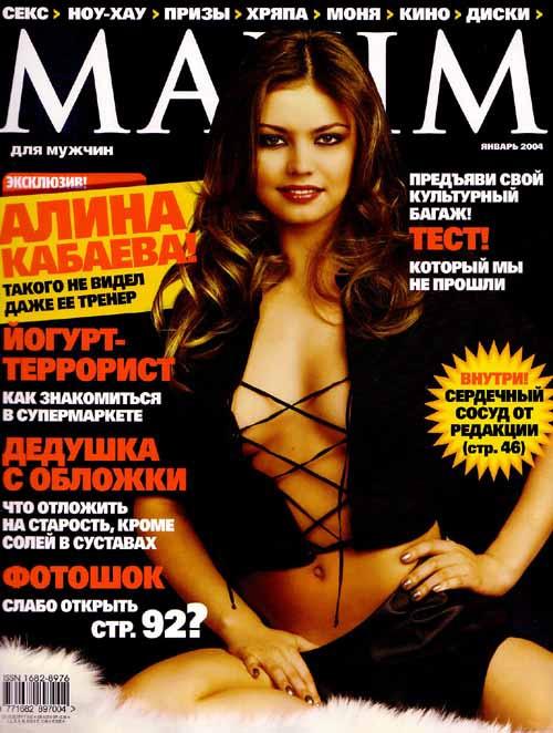 kabaeva_maxim_1