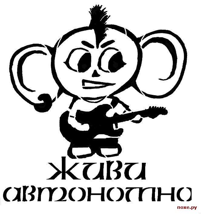 1238087575_cheburashka