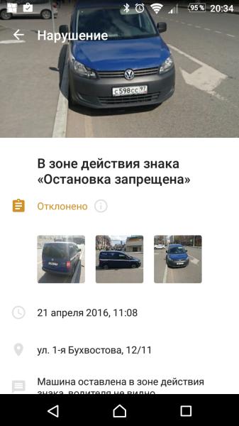 Screenshot_20160515-203414.png