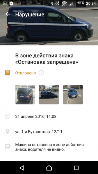 Screenshot_20160515-203427.png