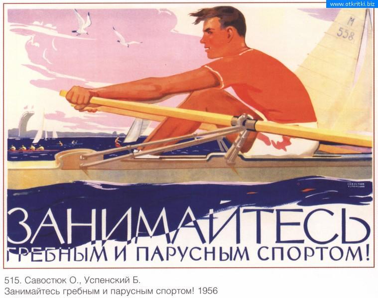 sportivnie-sovetskie_plakati_024