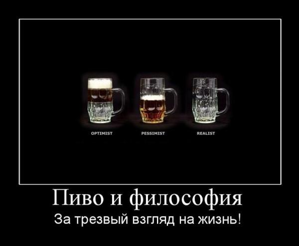 pivo-i-filosofiya