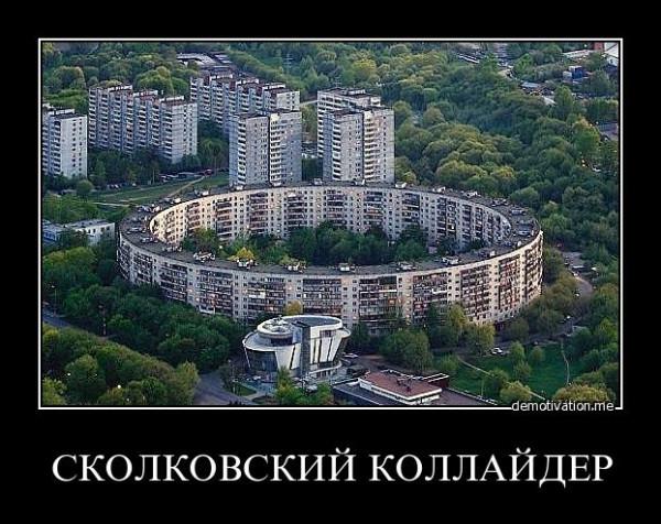 ско-кол