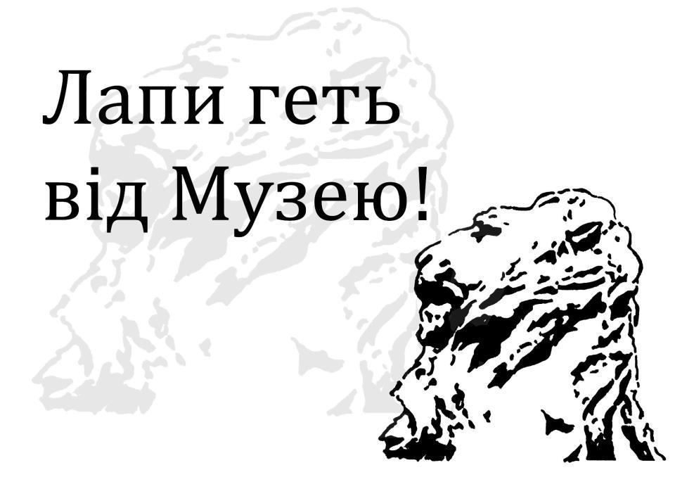 музей_лев