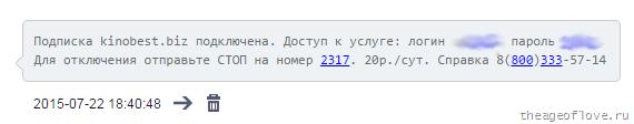 4G Tele2 Подписка kinobest.biz подключена. Доступ к услуге: логин, пароль. Для отключения отправьте СТОП на номер 2317. 20р./сут. Справка 8(800)333-57-14