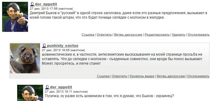 Размышления-после-дежурства-Дмитрий-Быков-Русский-рокфор 2013-12-27 22-14-23