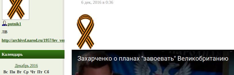 screenshot-putnik1.livejournal.com-2016-12-06-19-23-53.png