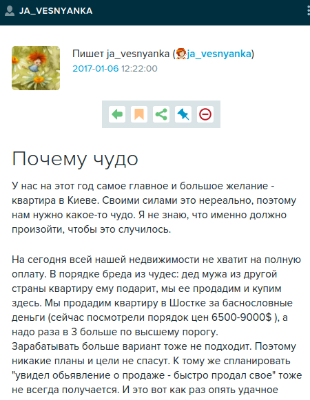 screenshot-ja-vesnyanka.livejournal.com-2017-01-06-20-20-41.png