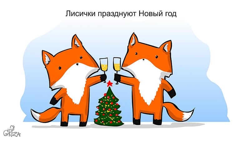 Сценарий новый год с лисичкой