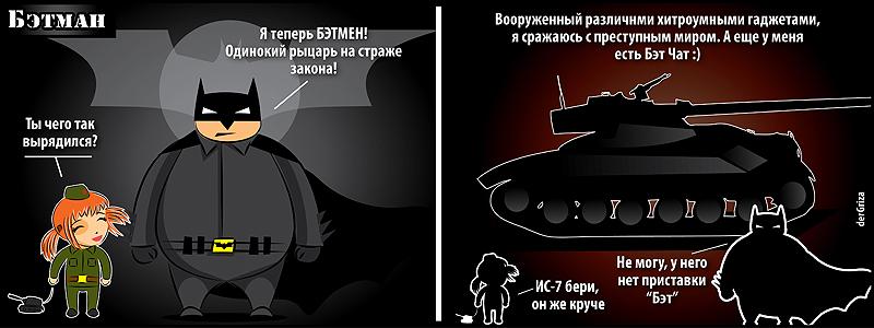 Мортирочка и Бэтман