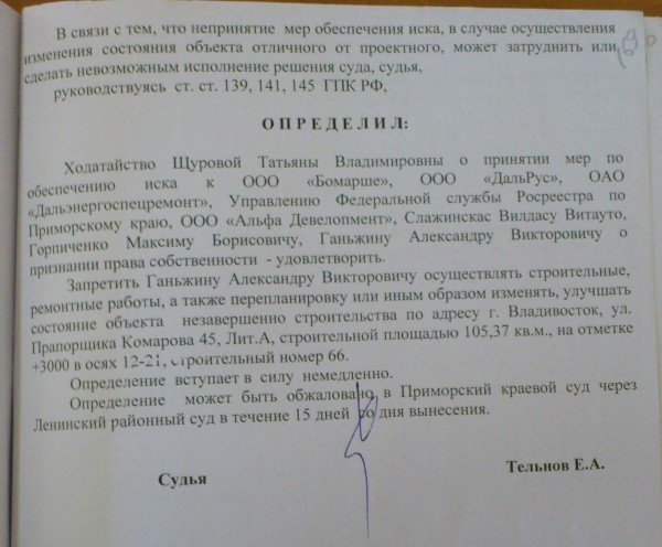 Определение о запрете ремонта 31 05 2012 стр 2 м