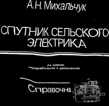 mixalshuk_sputnik_selskogo_elektrika2