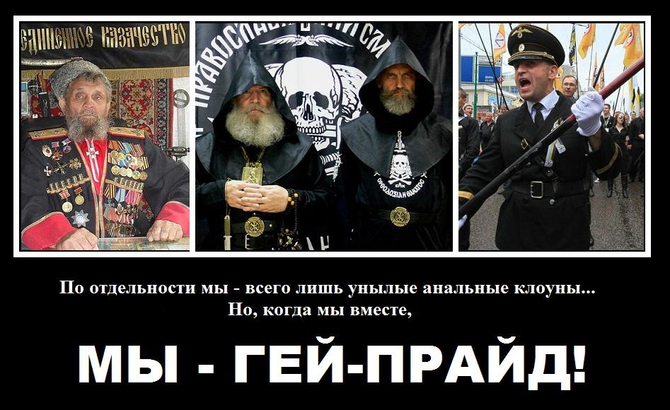 ГЕЙ-ПРАЙД