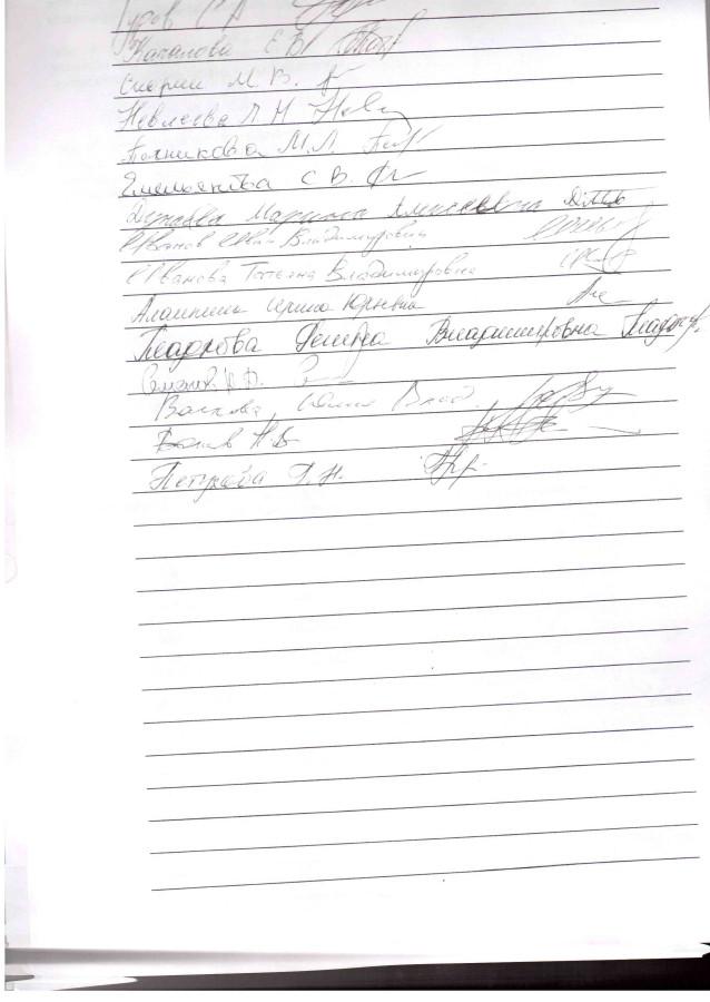 Отсканировано 09.10.2013 23-00 (6)