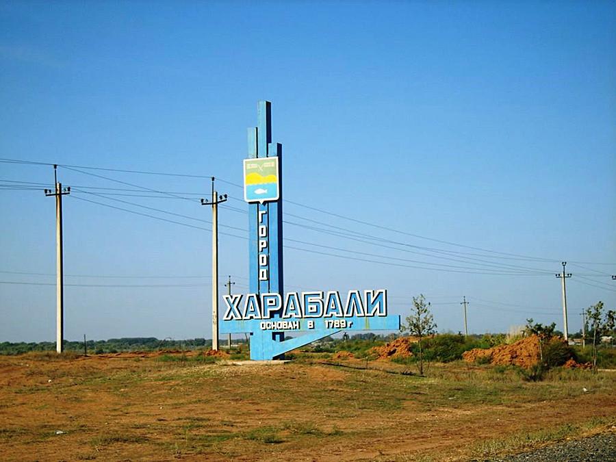 Шлюхи Харабали Астраханская Обл Больше Не Кого