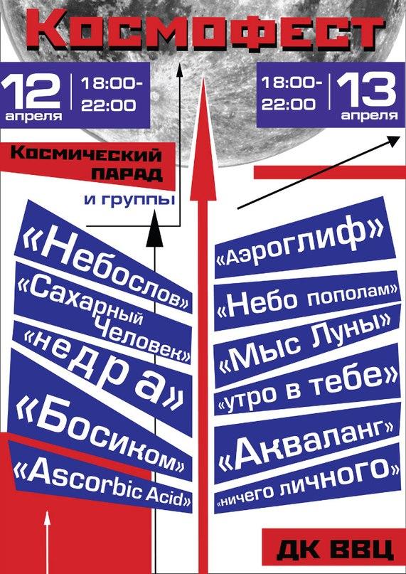2013 Poster Концерт